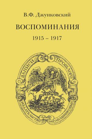 Воспоминания (1915–1917). Том 3