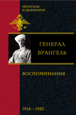 Воспоминания. (1916-1920 )