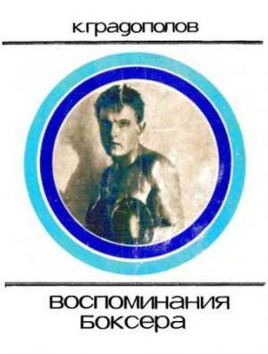 Воспоминания боксёра