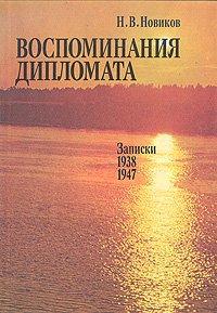 Воспоминания дипломата