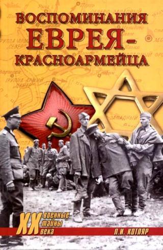 Воспоминания еврея-красноармейца
