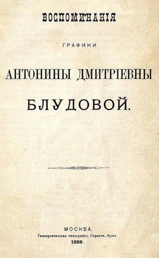 Воспоминания графини Антонины Дмитриевны Блудовой