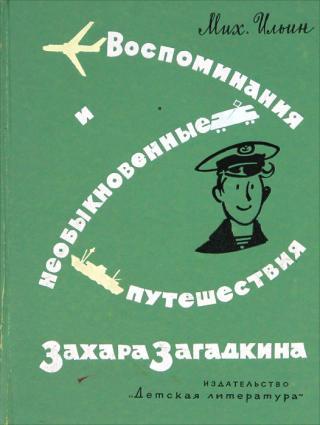 Воспоминания и необыкновенные путешествия Захара Загадкина [изд 1965г.]