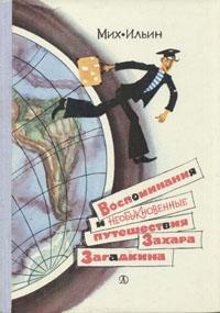 Воспоминания и необыкновенные путешествия Захара Загадкина [изд. 1976г.]