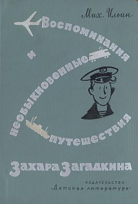 Воспоминания и необыкновенные путешествия Захара Загадкина