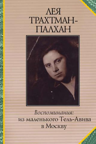 Воспоминания. Из маленького Тель-Авива в Москву