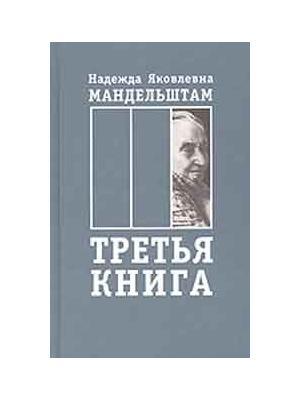 Воспоминания. Книга третья