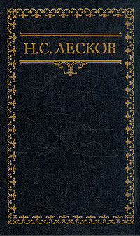 Воспоминания Н. Лескова (Сборник)