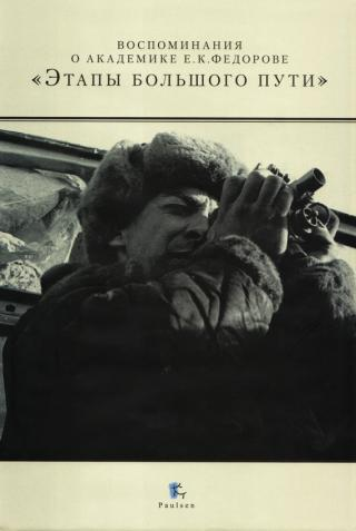 Воспоминания о академике Е. К. Федорове. «Этапы большого пути»
