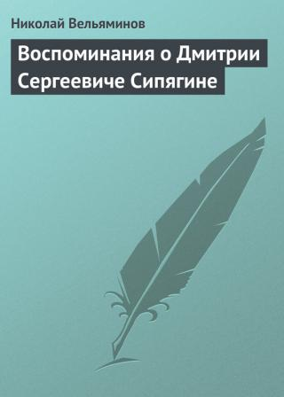 Воспоминания о Дмитрии Сергеевиче Сипягине