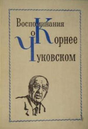 Воспоминания о Корнее Чуковском