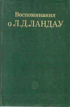 Воспоминания о Л. Д. Ландау