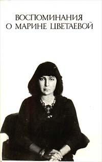 Воспоминания о Марине Цветаевой