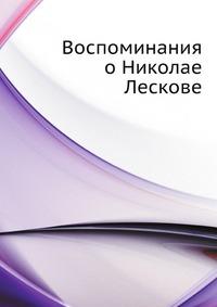 Воспоминания о Николае Лескове