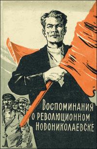 Воспоминания о революционном Новониколаевске