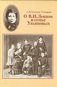 Воспоминания об Ильиче