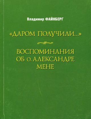 Воспоминания об о. Александре Мене