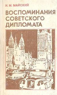 Воспоминания советского дипломата (1925-1945 годы)