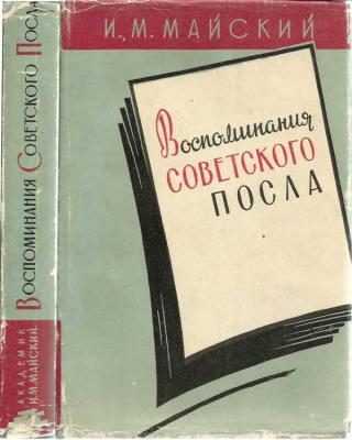 Воспоминания советского посла. Книга 1
