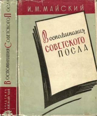 Воспоминания советского посла. Книга 2