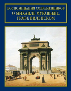 Воспоминания современников о Михаиле Муравьеве, графе Виленском