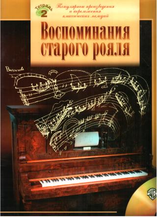 Воспоминания старого рояля