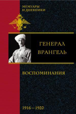 Воспоминания. В 2 частях. 1916-1920