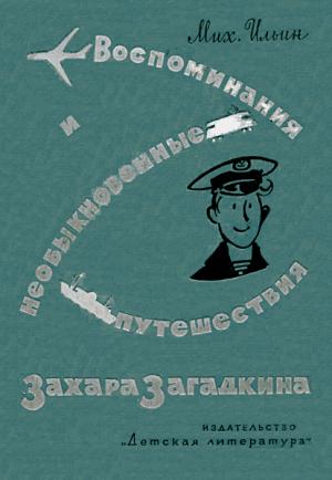 Воспоминания юнги Захара Загадкина