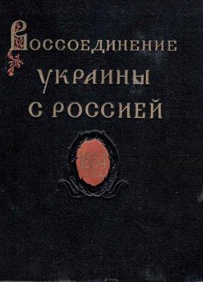 Воссоединение Украины с Россией. Документы и материалы в 3-х томах. Том 3