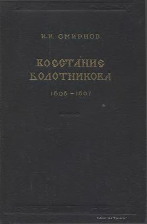 Восстание Болотникова 1606-1607