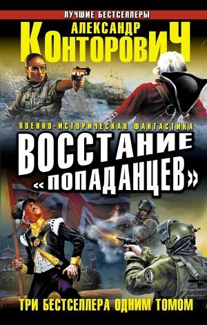 Восстание «попаданцев» (сборник)
