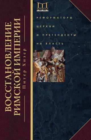 Восстановление Римской империи [Реформаторы Церкви и претенденты на власть]