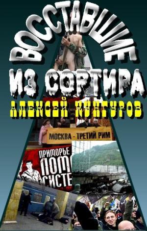 Восставшие из сортира. Сборник статей о современной России.