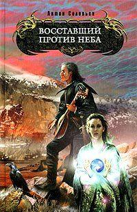 Восставший против Неба