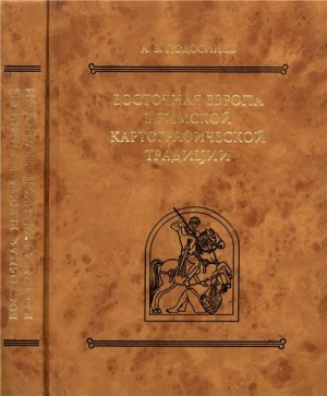 Восточная Европа в римской картографической традиции [Тексты, перевод, комментарий]