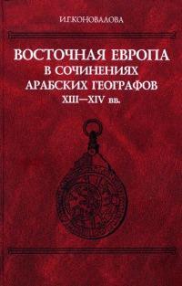 Восточная Европа в сочинениях арабских географов XIII–XIV вв.