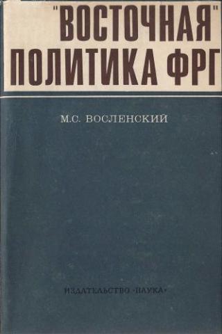 «Восточная» политика ФРГ (1949-1966)