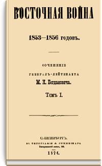 Восточная война 1853-1856 гг. Том I