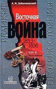 Восточная Война 1853-1856. Том 2, часть1