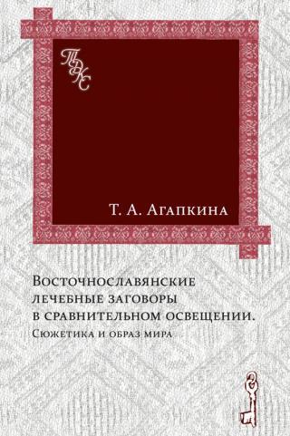 Восточнославянские лечебные заговоры в сравнительном освещении. Сюжетика и образ мира