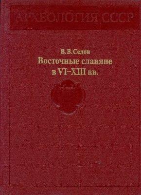 Восточные славяне в VI-XIII вв