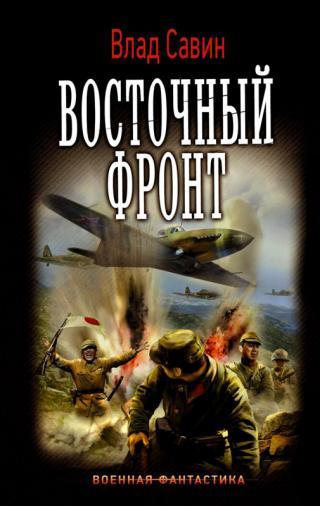 Восточный фронт [издательская обложка]