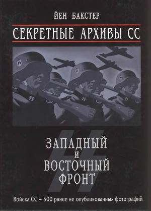 Восточный фронт: СС Секретные архивы