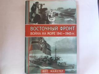 Восточный фронт: Война на море: 1941-1945 гг.