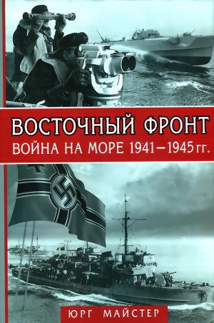 Восточный фронт. Война на море 1941-1945 гг.