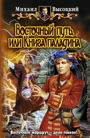 Восточный путь или книга паладина