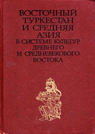 Восточный Туркестан и Средняя Азия в системе культур древнего и средневекового Востока
