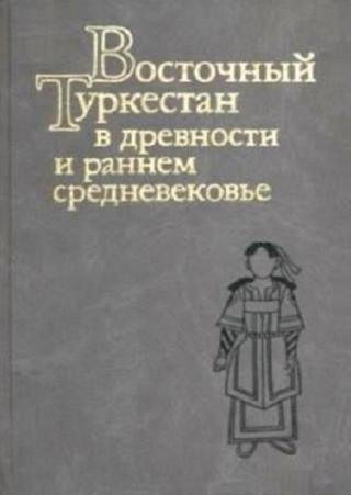 Восточный Туркестан в древности и раннем средневековье. Этнос, языки, религии