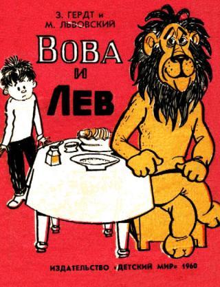 Вова и Лев (комикс)