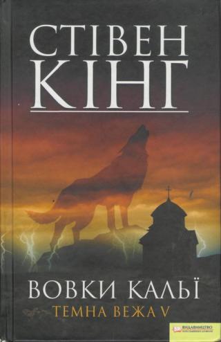 Вовки Кальї. Темна вежа V